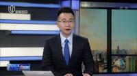"""""""贸易战""""阴云笼罩纽约股市  美股三大指数继续下跌 上海早晨 180324"""