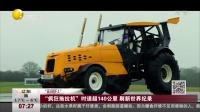 """""""田间F1"""":""""疯狂拖拉机""""时速超140公里  刷新世界纪录 第一时间 180324"""