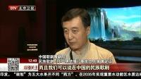 歌剧《小二黑结婚》重登北京舞台 用歌声传承经典 特别关注 20180324 高清版