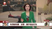 车顶放玩偶 交警:属于违法行为 每日新闻报 20180324 高清版