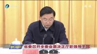 省委召开全委会票决正厅职领导干部 福建卫视新闻 180324