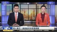 损人害己!  美挑起对华贸易摩擦:美股接连下跌  创两年最大周跌幅 上海早晨 180325