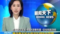 巴士普吉车祸 中国4游客伤重 180326