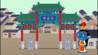 《小普带你看大运河文化带》系列动漫短片第四集:文化遗产似明珠