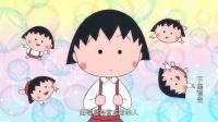 樱桃小丸子 第二季 1144 预告 日配版
