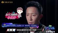 【专访】韩庚点评队内选手