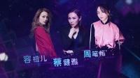 第二十二届宝声音乐全球华语榜中榜颁奖典礼明星宣传片