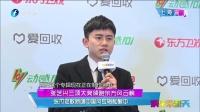 张艺兴三项大奖领跑东方风云榜 张杰老歌新唱中国风专辑酝酿中