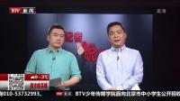都市晚高峰(下)20180405上海 男子地铁站拒检查 叫嚣民警被行拘 高清