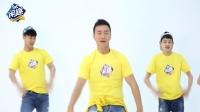 闲趣小酥步 王广成健身舞  TUC舞步