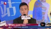 """李小冉搭档于和伟:一边""""交锋"""" 一边""""讨教"""""""