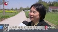 上海浦东:年轻人回归田园 建设美丽乡村  东方新闻 20180409 高清版
