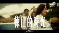 TVB【棟仁的時光】唐詩詠 生命得返30分鐘…