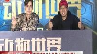 李易峰耗八个月拍《动物世界》
