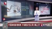 2018年全国最新癌症报告:中国肺癌新增病例  不吸烟女性比率大幅上升 东方大头条 180412