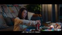 《北京女子图鉴》【刘畅CUT】04 张超透露想回西安 陈可失落又惶恐