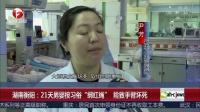 """湖南衡阳 21天男婴按习俗""""绑红绳""""险致手臂坏死"""