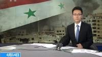 叙利亚国家电视台:已对美英法空袭进行反击 180414