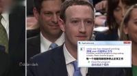 实锤!扎克伯格是机器人的证据!
