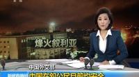 中国外交部:中方反对在国际关系中使用武力 180414