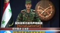 叙利亚军方今天发布声明 叙利亚防空部队拦截大部分导弹 180414