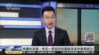 中国外交部:中方一贯反对在国际关系中使用武力 上海早晨 180415
