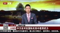 中国外交部:中方反对在国际关系中使用武力 北京您早 180415