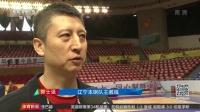 体育新闻20180415奔跑中国 武汉马拉松赛鸣枪开跑 高清