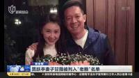 """贾跃亭妻子甘薇被列入""""老赖""""名单 上海早晨 180416"""