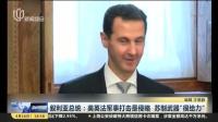 """叙利亚总统:美英法军事打击是侵略  苏制武器""""很给力"""" 新闻报道 180416"""