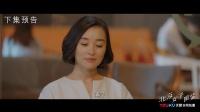 北京女子图鉴 19 预告:陈可冲动辞职,回老家重新思索人生定位