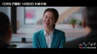 《北京女子图鉴》金志文献唱主题曲《送你一匹马》