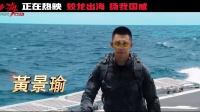 """《红海行动》""""蛟龙逆袭""""版预告  蛟龙突击队展现超强作战力"""
