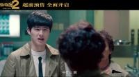 《唐人街探案2》大吉大利版宣传片,一看就开心!