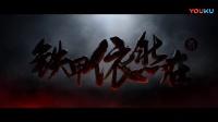 《九州缥缈录》发布全CG片头