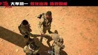 《红海行动》大年初一燃情上映  中国海军接你回家