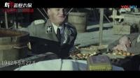 《刺杀盖世太保》曝儿童节由来 纳粹头目遇刺疯狂屠村