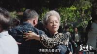 《美好生活》首曝预告 张嘉译李小冉虐恋情深
