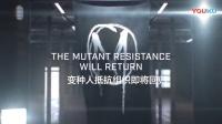 《天赋异禀》第二季预告 变种人抵抗组织即将归来【漫威部落】