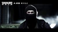 """《低压槽:欲望之城》""""以魔制恶""""版预告片"""