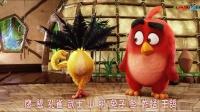 """《愤怒的小鸟大电影》首款预告曝光 为你揭开小鸟""""愤怒""""之谜"""