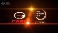 广汽传祺GA4上市 售价7.38-11.58万元