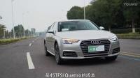 YYP评测全新奥迪A4L - 大家车言论