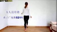 16步号曳步舞——女人没有错