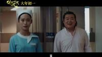 电影《祖宗十九代》曝先导预告