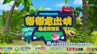 【帮帮龙出动】玩具_精彩玩法视频