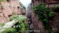 世界最危险的村庄 郭亮村
