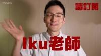日文單字教學【学生】有例句iku老師的詳細說明喔!