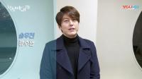 20180215柳秀荣-《善良魔女传》剧本阅读花絮