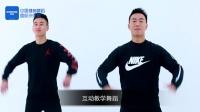 国际流行风 健身舞  updown 互动教学舞蹈 王广成